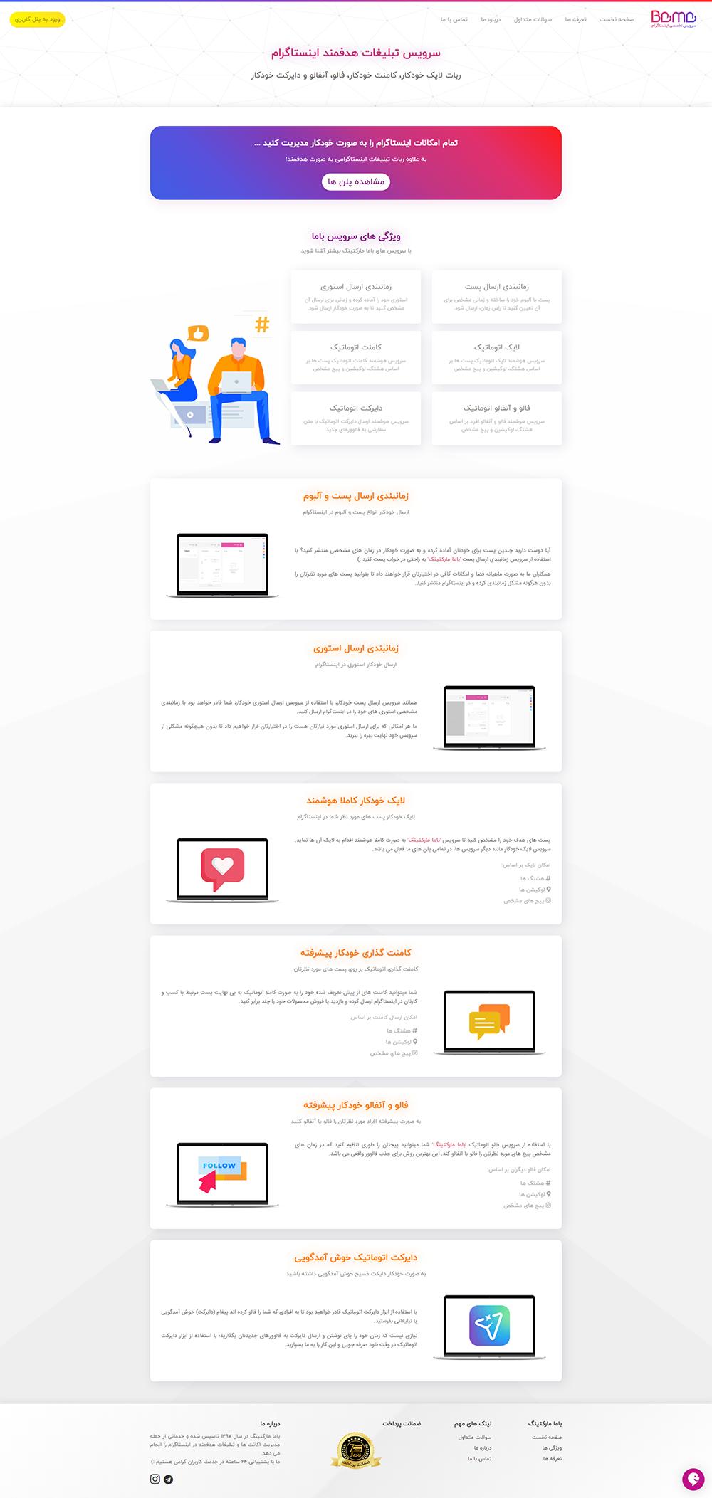 طراحی قالب سایت باما مارکتینگ