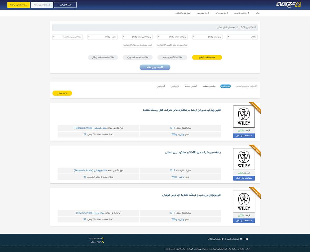 قالب سایت ترجمه آنلاین