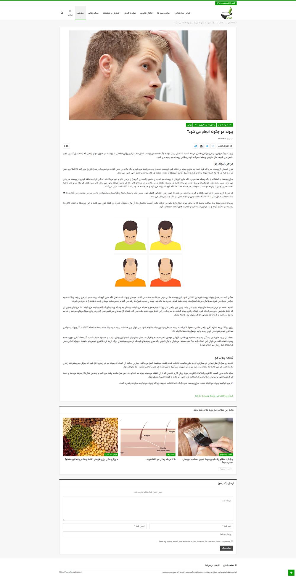 طراحی قالب سایت خبری