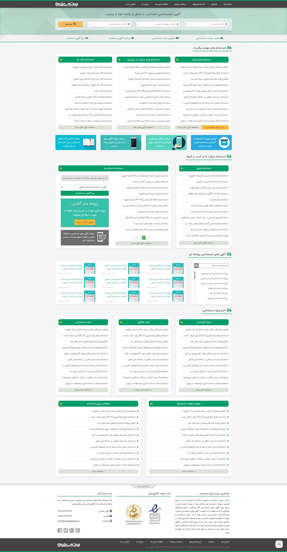 طراحی قالب سایت ایران استخدام