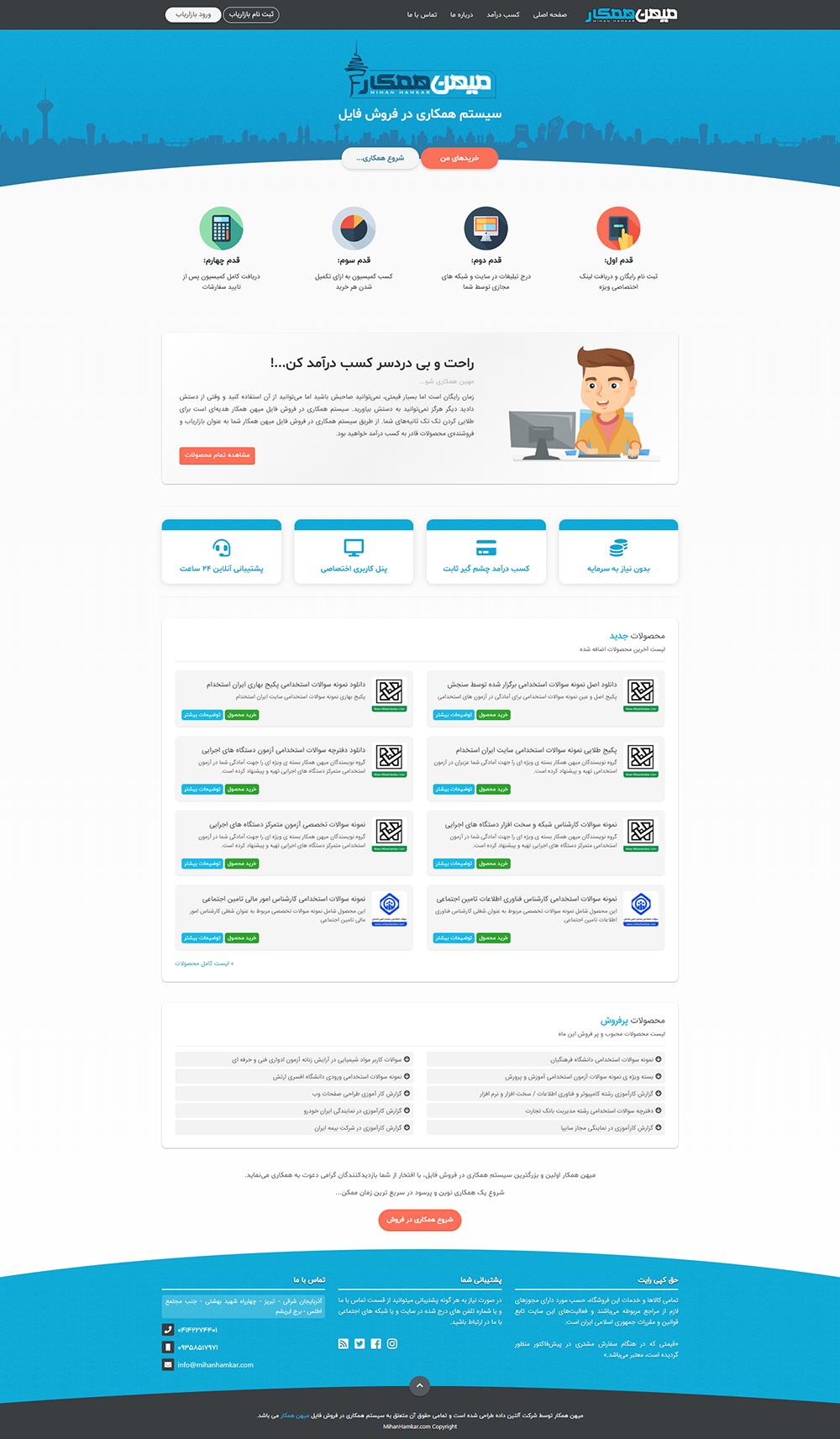 طراحی قالب سایت میهن همکار