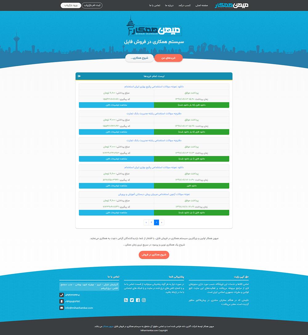 نمونه قالب سایت