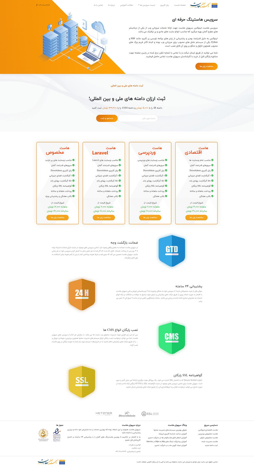 طراحی قالب سایت سپهران هاست