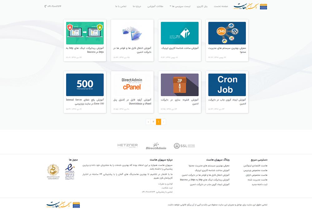 قالب سایت خدماتی