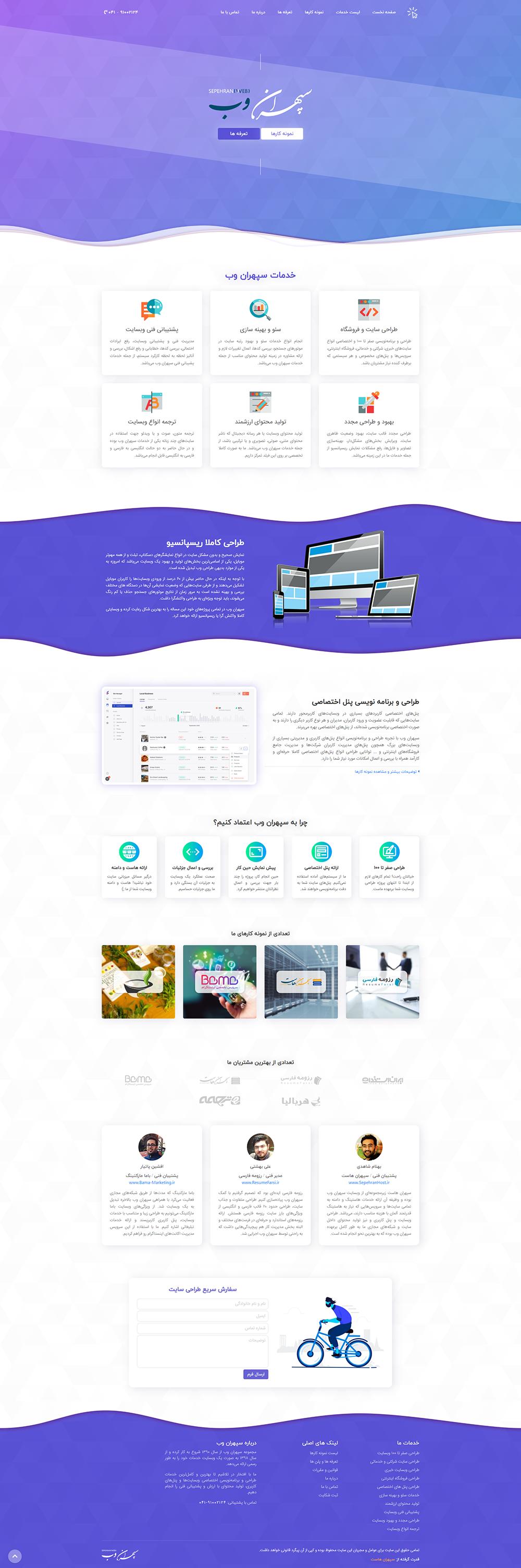 طراحی قالب سایت سپهران وب